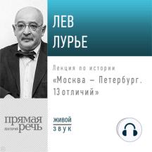 Лекция «Москва – Петербург. 13 отличий»