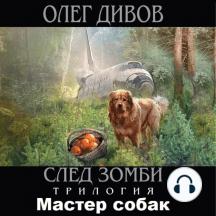 Мастер собак