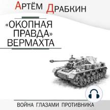 «Окопная правда» Вермахта. Война глазами противника