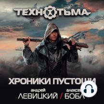 Хроники Пустоши (сборник)