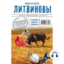 Половина земного пути (сборник)