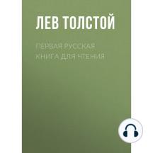 Первая русская книга для чтения