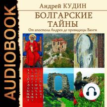 Болгарские тайны. Книга 1. От апостола Андрея до провидицы Ванги