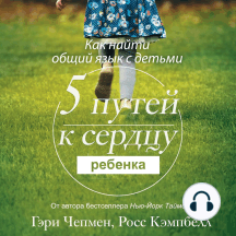 5 Love Languages of Children, The [Russian Edition]