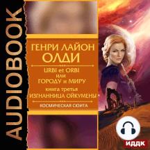 Urbi et Оrbi, или Городу и Миру. Книга 3. Изгнанница Ойкумены