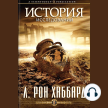 History of Research & Investigation (Russian Edition)