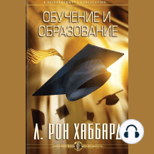 Study & Education (Russian Edition)