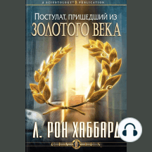 A Postulate Out of a Golden Age (Russian Edition)