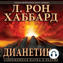 Dianetics: The Modern Science of Mental Health (Russian Edition)