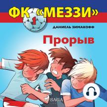 ФК «Меззи» 1: Прорыв: ФК «Меззи»