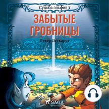 Судьба эльфов 3: Забытые гробницы: Судьба эльфов