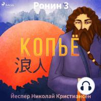 Ронин 3 — Копьё