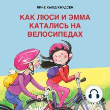 Как Люси и Эмма катались на велосипедах: Люси и Эмма