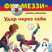 ФК «Меззи» 3: Удар через себя: ФК «Меззи»