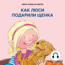 Как Люси подарили щенка: Люси и Эмма