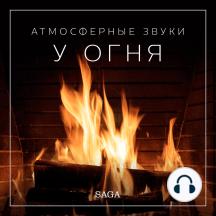 Атмосферные звуки – У огня: Saga Sounds