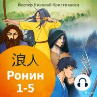 Ронин 1-5