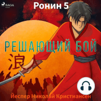 Ронин 5 — Решающий бой