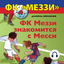 ФК «Меззи» 4: ФК Меззи знакомится с Месси: ФК «Меззи»