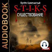 S-T-I-K-S. Книга 6. Существование