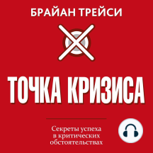 Crunch Point. The 21 Secrets to Succeeding When It Matters Most [Russian Edition]