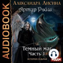 Артур Рэйш. История седьмая. Часть 1. Темный маг