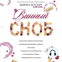 CORK DORK: A Wine-Fueled Adventure Among the Obsessive Sommeliers, Big Bottle Hunters, and Rogue Scientists Who Taught Me to Live for Taste [Russian Edition]