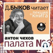 Палата №6 в исполнении Дмитрия Быкова+ лекция Д.Быкова