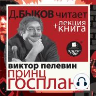 Принц Госплана в исполнении Дмитрия Быкова + Лекция Быкова Дмитрия