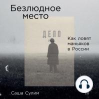 Безлюдное место: Как ловят маньяков в России