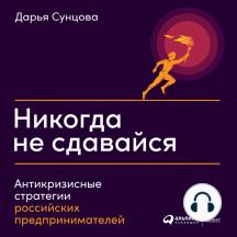 Никогда не сдавайся: Антикризисные стратегии российских предпринимателей