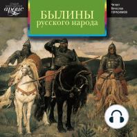 Былины русского народа. Сборник