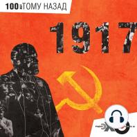 Московские старости за 1917 год