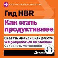 Гид HBR Как стать продуктивнее