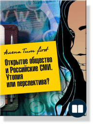 The open society and the Russian media. Utopia or the future?