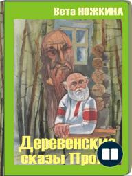 Деревенские сказы Пропа