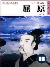 Qv Yuan