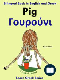 Bilingual Book in English and Greek
