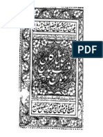 Deewan-e-Kaki