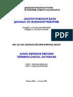 Drtd Rus-Eng Eng-rus 06.01.05_5a