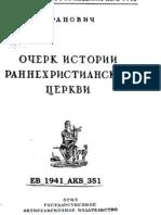 Ranovich a. Ocherk Istorii Rannehristianskoy Cerkvi. 1941