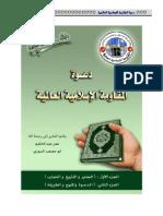 دعوة المقاومة الإسلامية