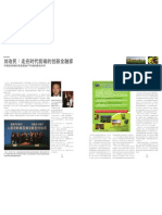 Article of Ralph Liu of InvestorsAlly in Chinese IREJ July 2012 Issue