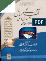 Aap Kay Masail or Unka Hal Vol 2