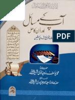 Aap Kay Masail or Unka Hal Vol 3
