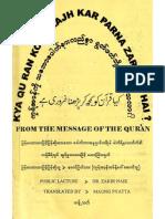 Understanding Quran PDF