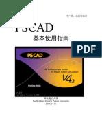 华北电力大学PSCAD基本使用指南