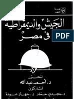 الجيش و الديمقراطية في مصر