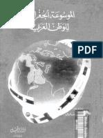 الموسوعة الجغرافية للوطن العربي