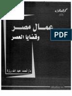 عمال مصر و قضايا العصر